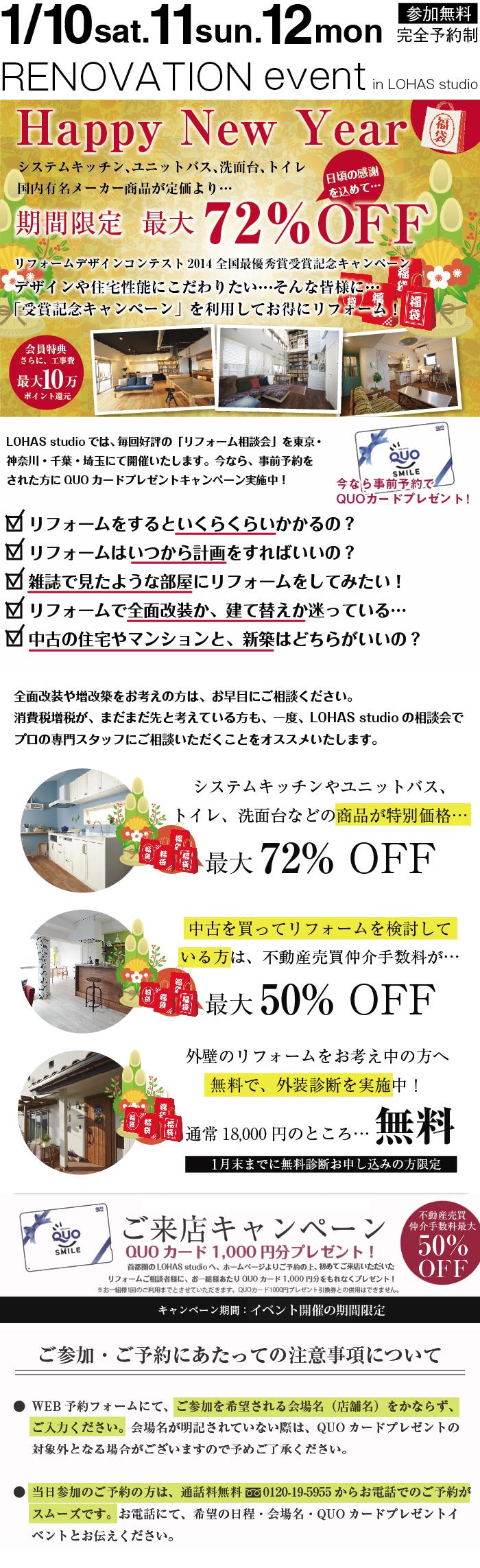新年 初売り・リフォーム相談会