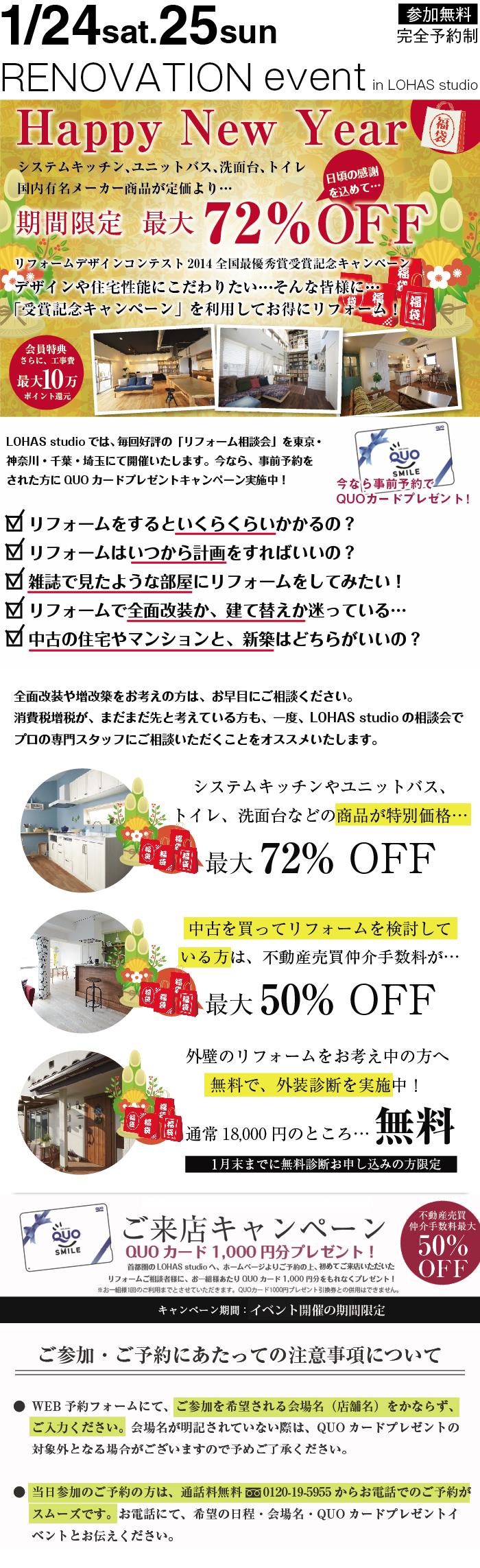 新年 初売り・リフォーム相談会.png