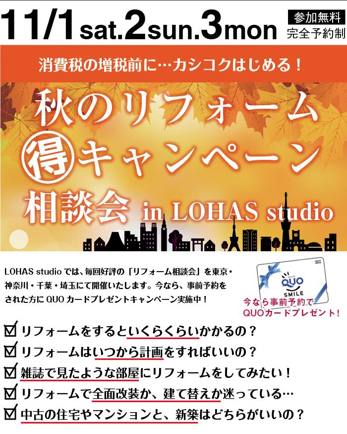 秋のリフォームキャンペーン無料相談会