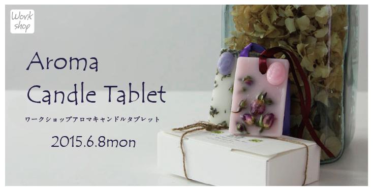 【船橋】☆Tablet Aroma キャンドル作り(ワークショップ)