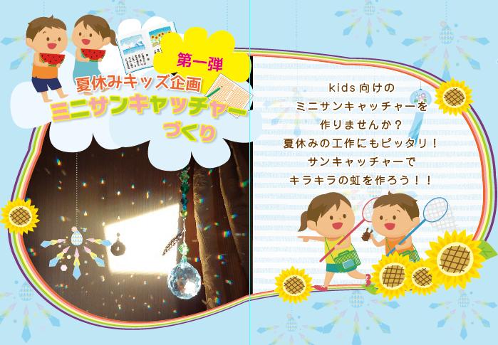 【船橋】ミニサンキャッチャー作り -夏休みキッズ企画第一弾-(ワークショップ)
