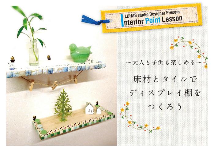 【熊谷】―大人も子供も楽しめる― 床材とタイルでディスプレイ棚をつくろう(ワークショップ)