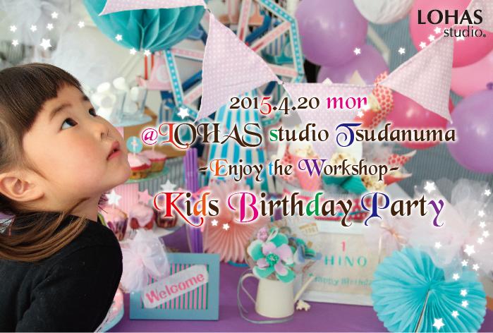 【船橋】-Enjoy the Workshop-「キッズ☆ Birthdayパーティ」(ワークショップ)