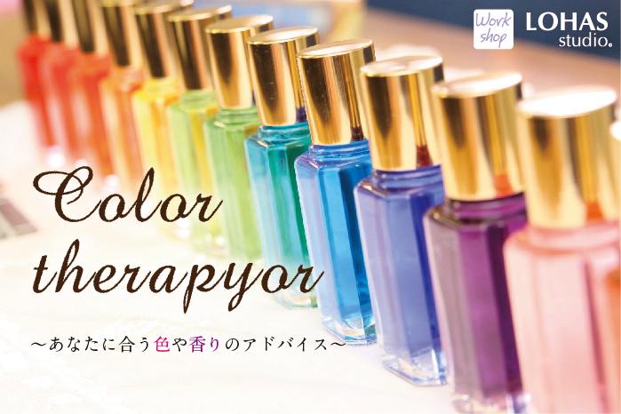 【船橋】☆カラーセラピー -あなたに合う色や香りのアドバイス-(ワークショップ)