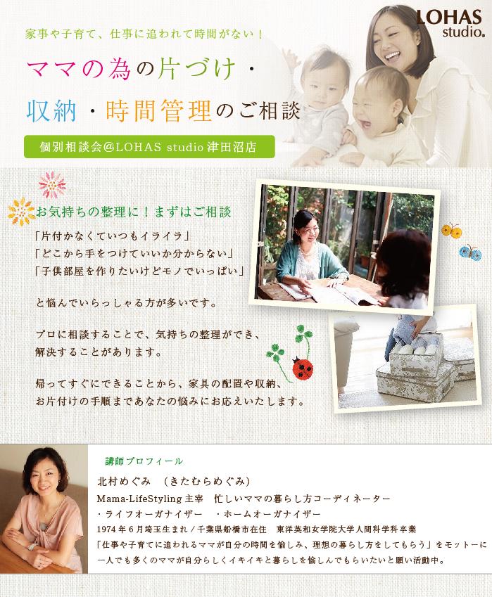 【船橋】片付け・収納カウンセリング相談会(ワークショップ)