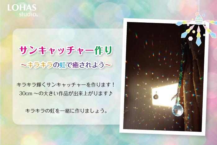 【船橋】☆サンキャッチャー作り -キラキラの虹で癒されよう-(ワークショップ)