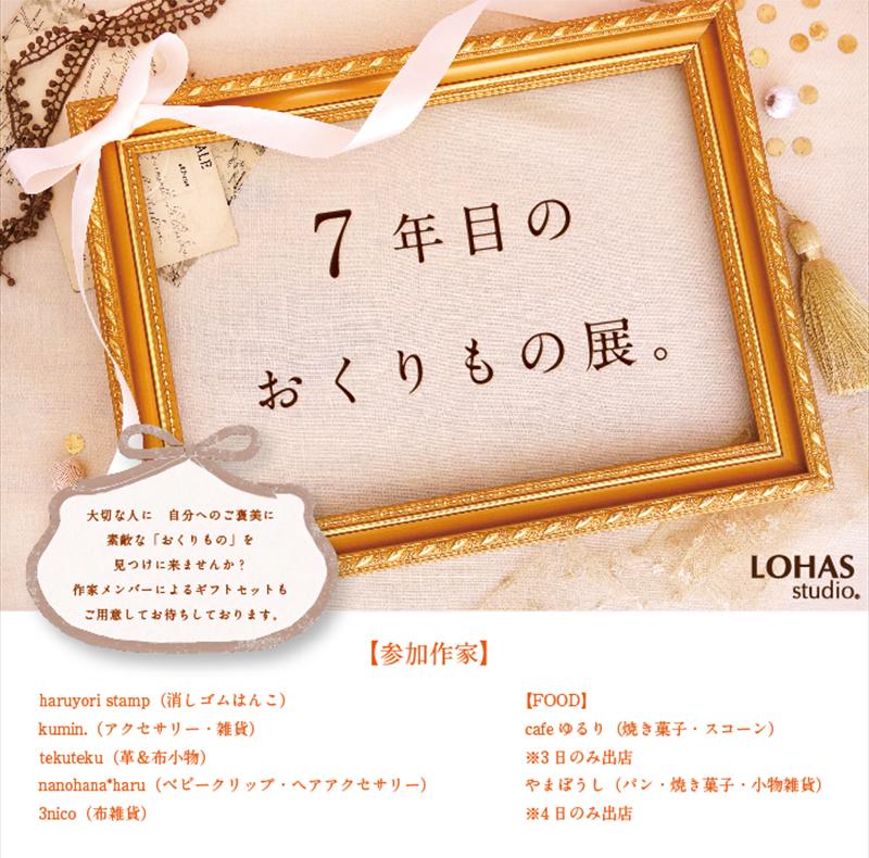 【船橋】☆7年目のおくりもの展。(ワークショップ)