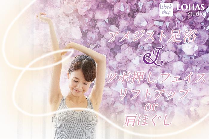 【船橋】☆アメジスト足浴&ツボ押しフェイスリフトアップor肩ほぐし☆(ワークショップ)