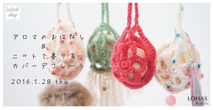 【所沢】アロマのおはなし&ニットで香り玉カバーデコレーション(ワークショップ)
