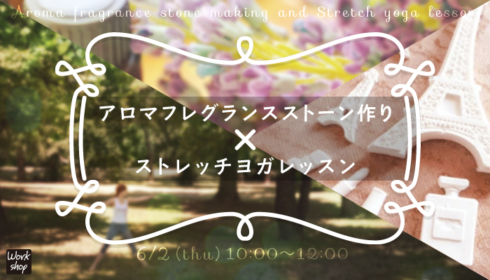 【所沢】◆アロマフレグランスストーン作り×ストレッチヨガレッスン◆(ワークショップ)