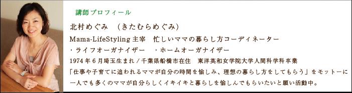 【船橋】ママの為の片づけ・収納のご相談(ワークショップ) 講師プロフィール
