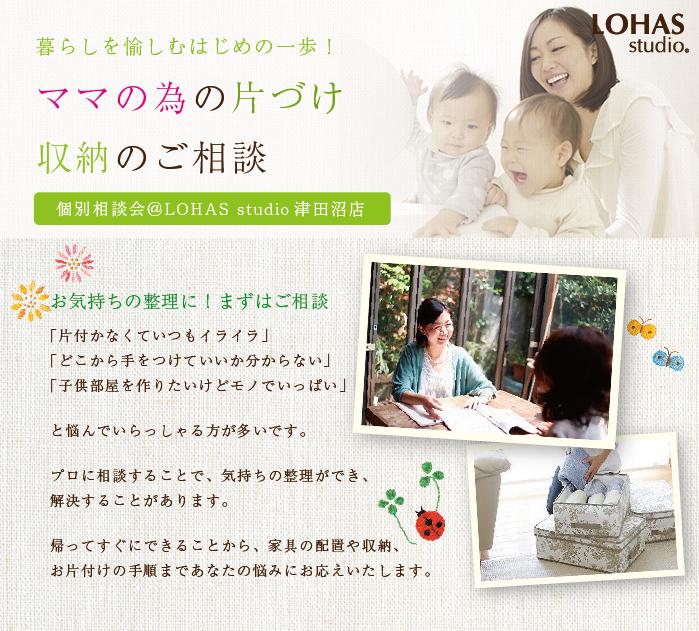 【船橋】ママの為の片づけ・収納のご相談(ワークショップ)