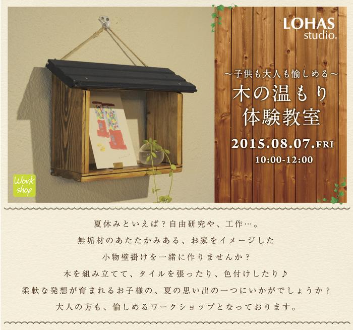 【立川】廃材を使って子どもも大人も楽しめる「木の温もり体験教室」