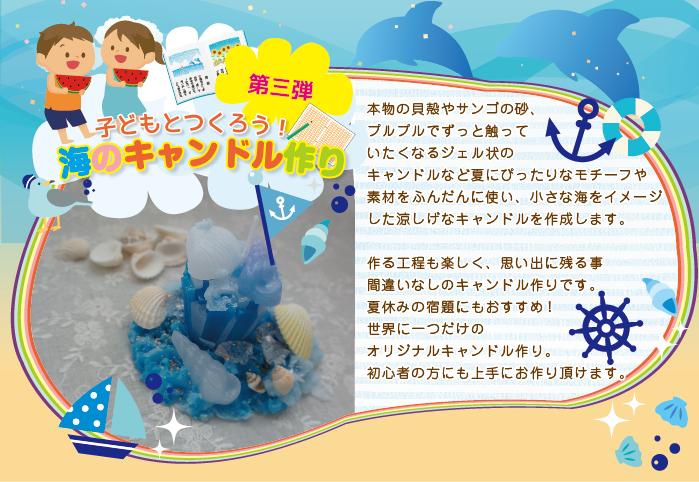 【船橋】夏休みKIDS企画第3弾!!  - 海のキャンドル作り - (ワークショップ)