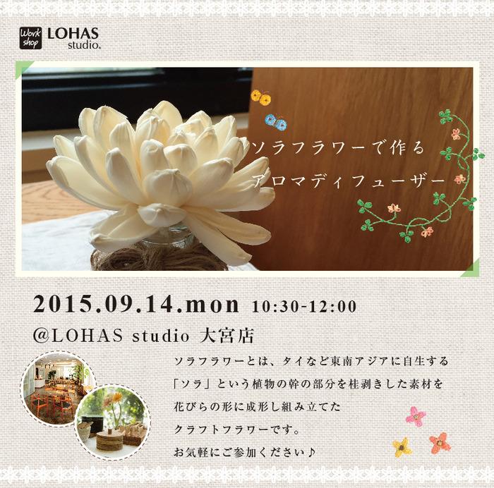 20150914OmiyaWSmain-02.jpg