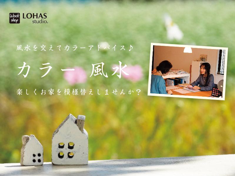 【船橋】☆カラー風水(ワークショップ)