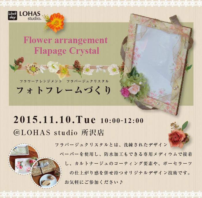 20151110所沢WS02.jpg