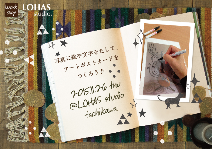 【立川】写真に絵や文字をたして アートポストカードをつくろう♪(ワークショップ)