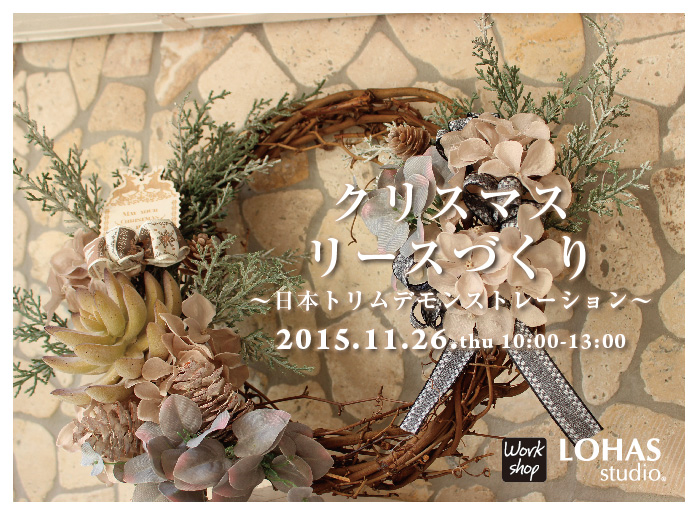 【船橋】☆クリスマスリース制作 &日本トリムデモンストレーション(お弁当付き)(ワークショップ)