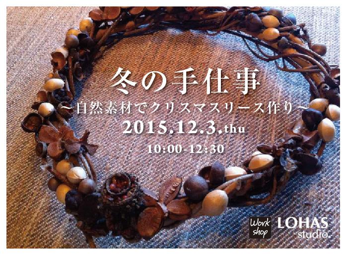 【立川】冬の手仕事 -自然素材でクリスマスリース作り-(ワークショップ)