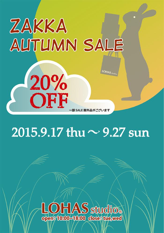 2015 Autumn Sale タイトル画像