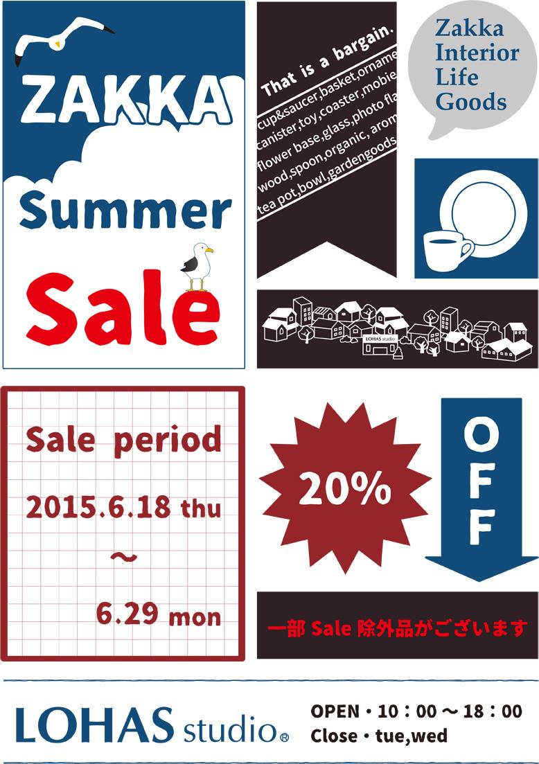 2015 Summer Sale タイトル画像