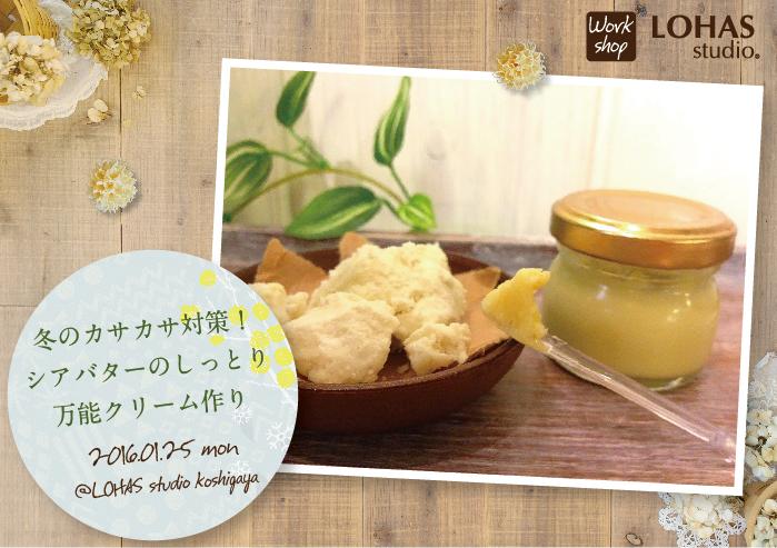【越谷】冬のカサカサ対策!シアバターのしっとり万能クリーム作り<br>(ワークショップ)
