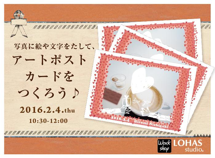 【立川】第二弾 写真に絵や文字をたして、アートポストカードをつくろう♪(ワークショップ)