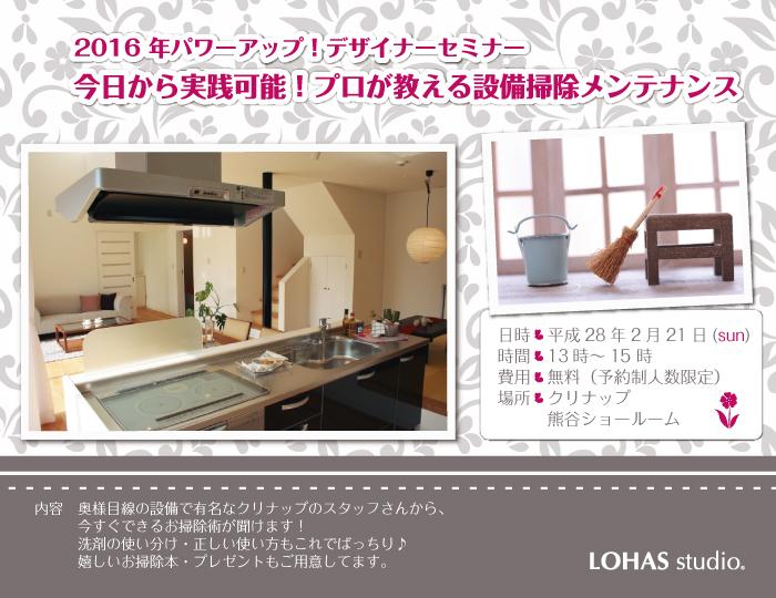 【熊谷】今日から実践可能!プロが教える設備掃除メンテナンス(ワークショップ)