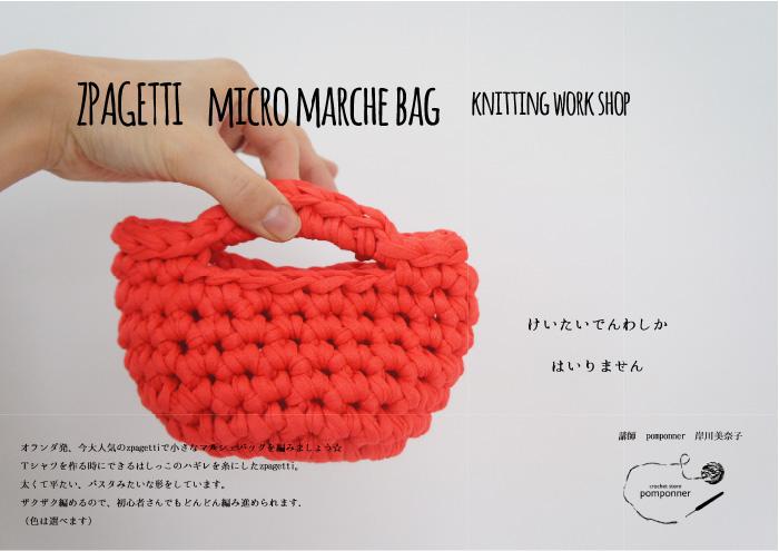 【所沢】リサイクルヤーンでマイクロマルシェバッグ(ワークショップ)