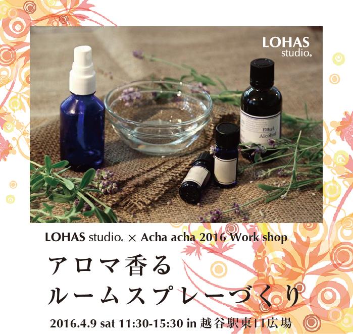 【越谷】アロマ香るルームスプレーづくり -Acha acha2016にて-<br>(ワークショップ)
