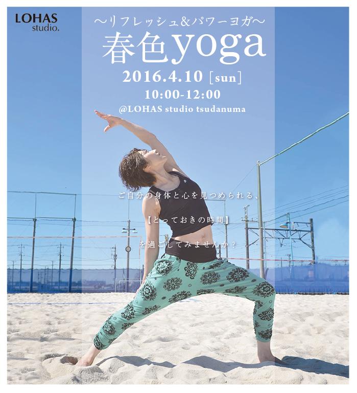 【船橋】☆春色YOGA -リフレッシュ&パワーヨガ-(ワークショップ)