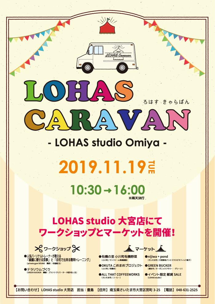 【さいたま】LOHASなスキルをシェアする+学びのマルシェ「LOHAS CARAVAN 2019 -ろはす きゃらばん- LOHAS studio 大宮店」(ワークショップほか)