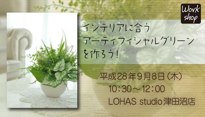 【船橋】☆インテリアに合うアーティフィシャルグリーンを作ろう!(ワークショップ)