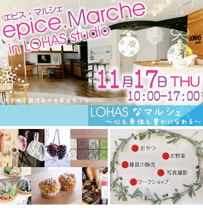 【横浜】「epice.Marche(エピス・マルシェ)LOHASなマルシェ -心も身体も豊かになれる-」(イベント・ワークショップ)