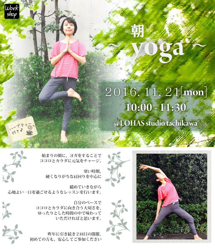 【立川】- 朝 yoga -(ワークショップ)