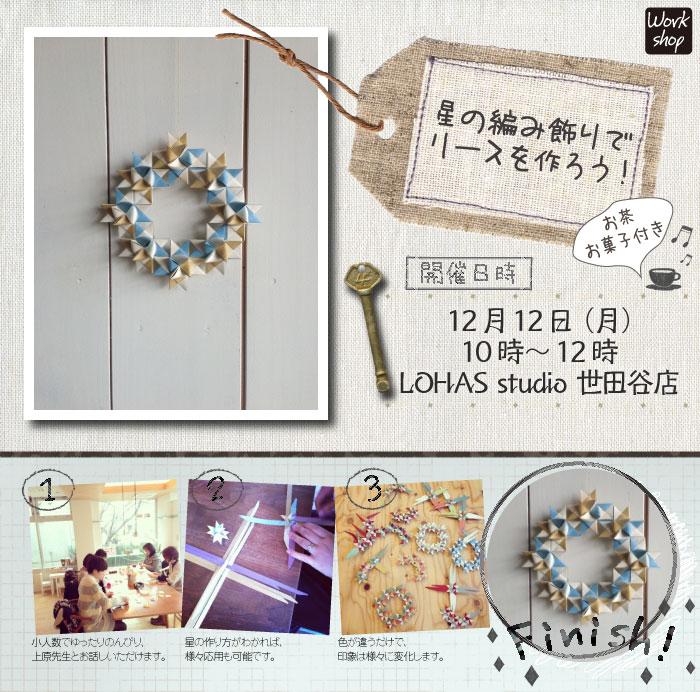 【世田谷】星の編み飾りでリースを作ろう!(ワークショップ)