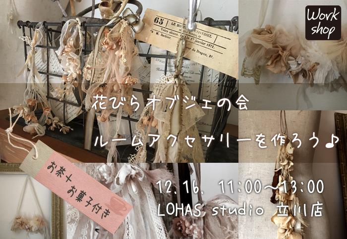 【立川】花びらオブジェの会 ルームアクセサリーを作ろう♪(ワークショップ)