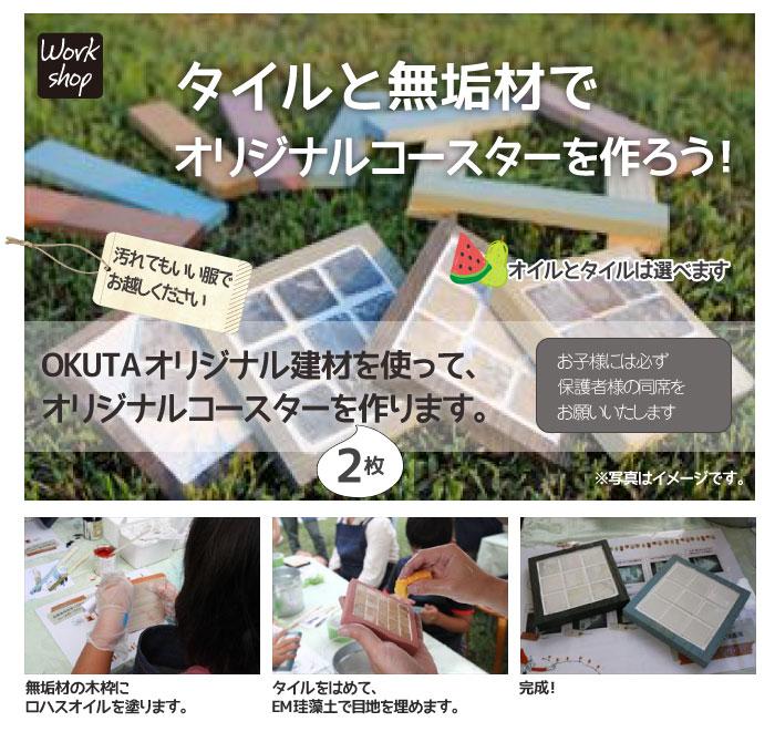 【越谷】タイルと無垢材でオリジナルコースターを作ろう!(ワークショップ)