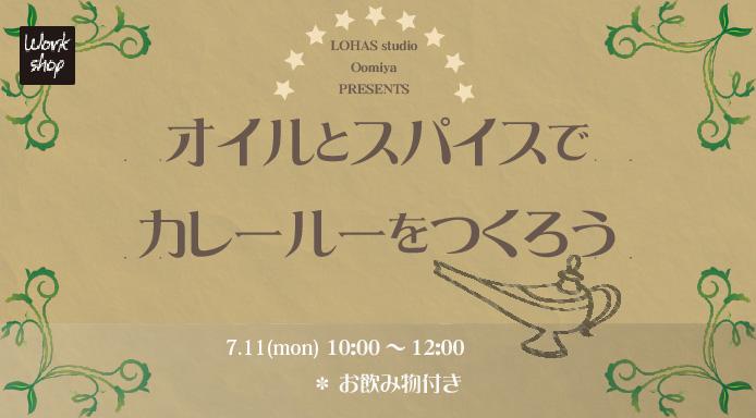 【横浜】オイルとスパイスでカレールーをつくろう(ワークショップ)