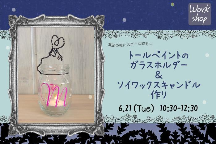 【越谷】夏至の夜にスローな時を・・・ 『トールペイントのガラスホルダー&ソイワックスキャンドル作り』(ワークショップ)