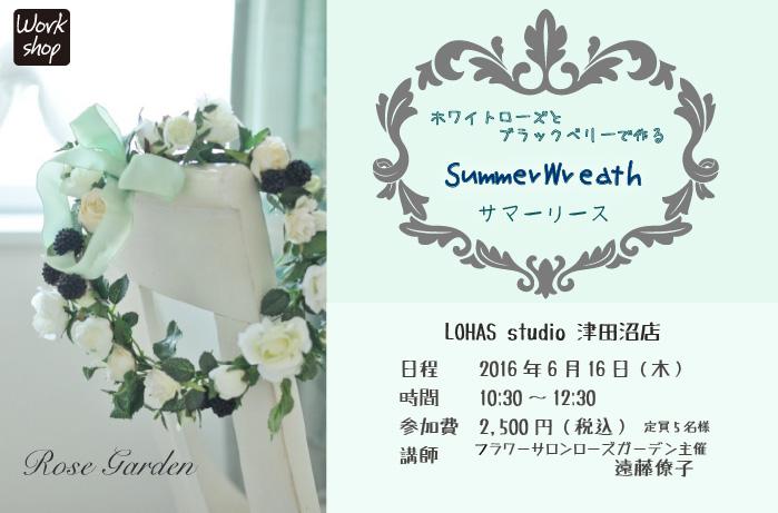 【船橋】☆ホワイトローズとブラックベリーで作る Summer Wreath(ワークショップ)