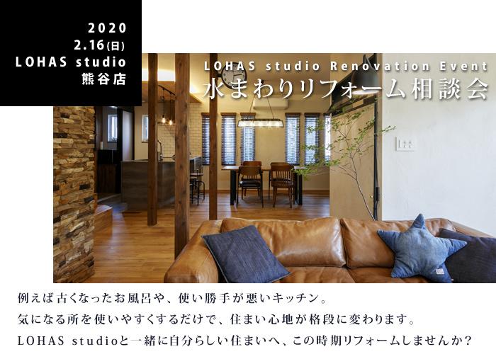 【熊谷】水まわりリフォーム&リノベーション相談会 in LOHAS studio 熊谷店 詳細