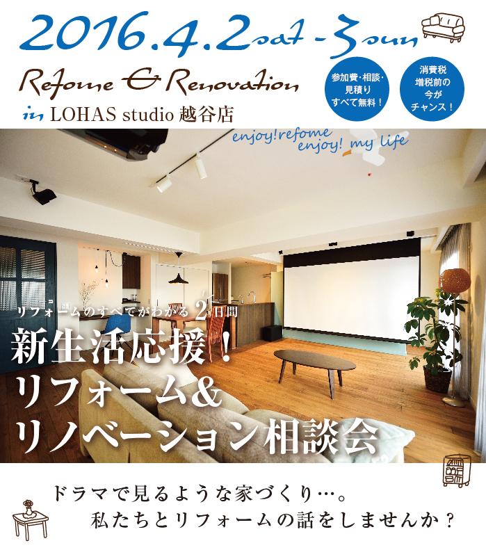 0402-03koshigaya.jpg