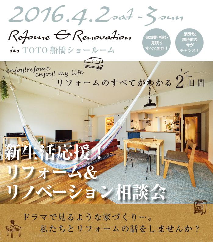 【船橋】リフォーム&リノベーション相談会 in TOTO船橋ショールーム 画像