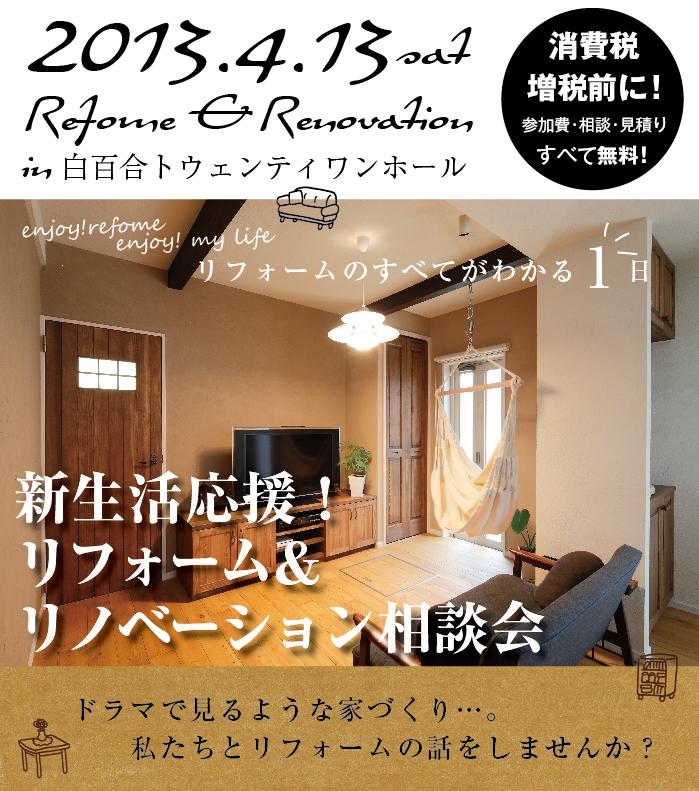 0413-14HSyokohamamain.jpg