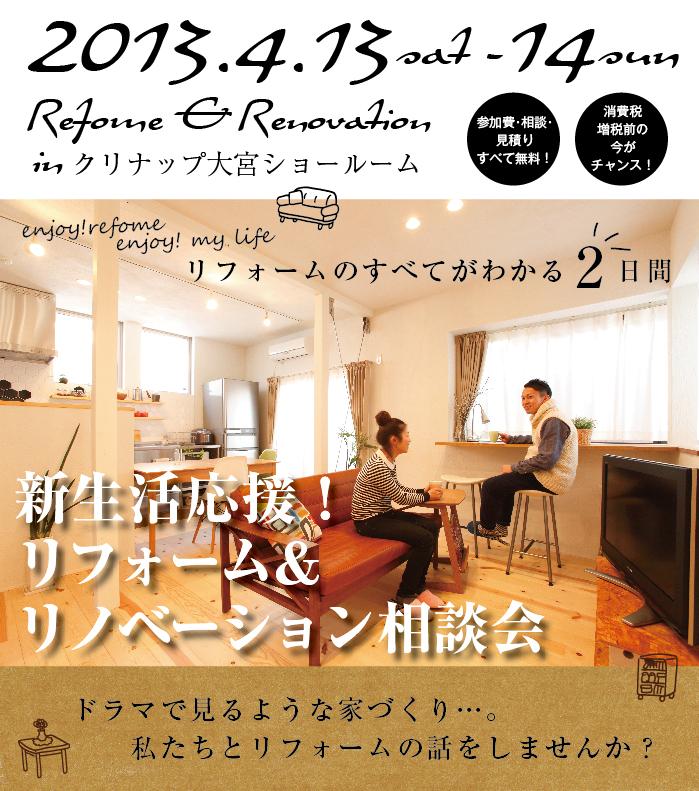 0413-14Omiyamain.jpg