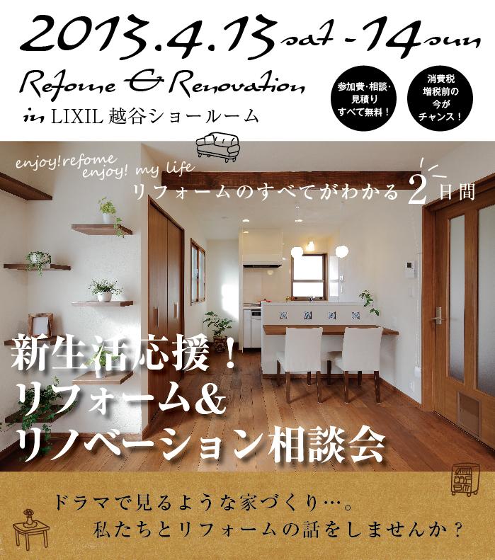0413-14koshigayamain.jpg