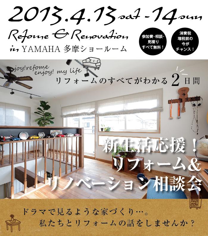 0413-14tokorozawamain.jpg