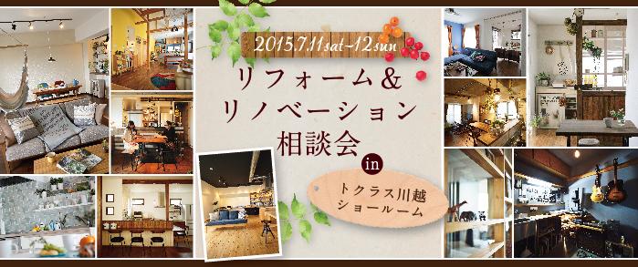 【川越】リフォーム&リノベーション相談会 in トクラス川越ショールーム 詳細